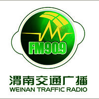 渭南交通广播