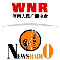 渭南新闻广播