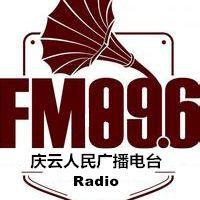 庆云人民广播电台