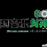 中国音乐封神榜