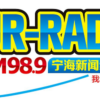 FM989宁海新闻综合广播