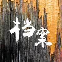 上海纪实档案