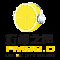 """安岳人民广播电台""""柠都之声""""FM98.0"""