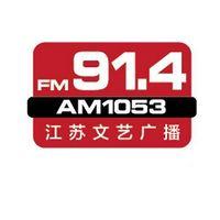 江苏文艺广播