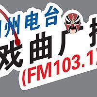 潮州戏曲广播