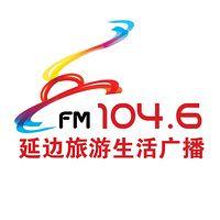 1046延边旅游生活广播