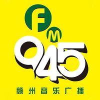 FM94.5赣州交通音乐频率