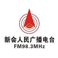 新会人民广播电台