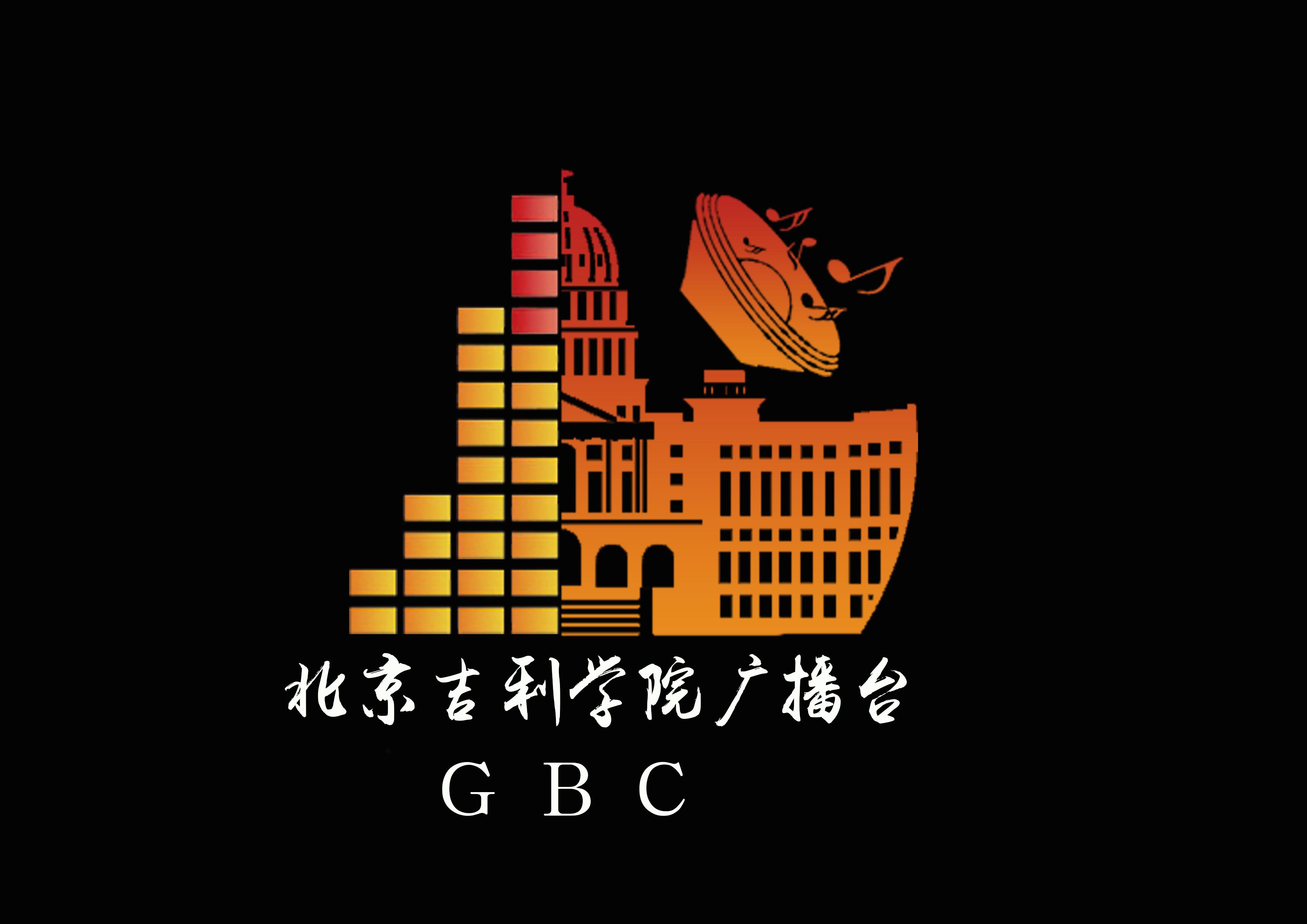 北京吉利学院广播台