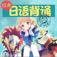 我的第一本日语阅读书之经典背诵