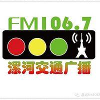 漯河交通广播