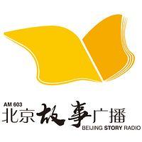 北京故事广播
