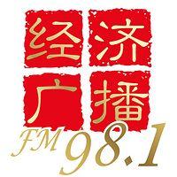 南京经济广播