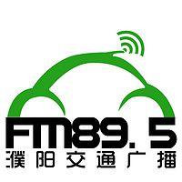 濮阳交通广播