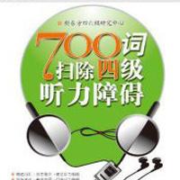 新东方《700词扫除四级听力障碍》