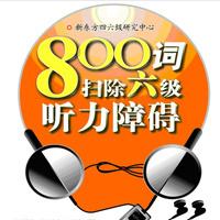 新东方800词扫除六级听力障碍