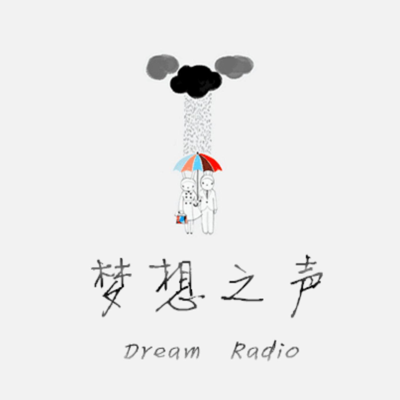 梦想之声音乐台