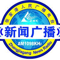 张家港新闻广播