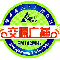 张家港交通广播