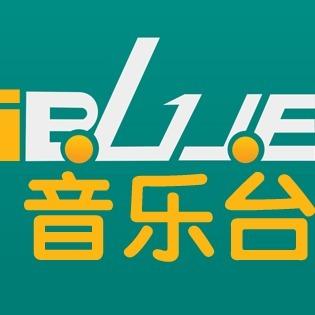 iblue音乐台