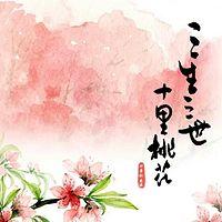 《三生三世十里桃花》【10音社出品】