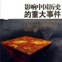 中国历史重大事件