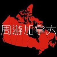 周游加拿大