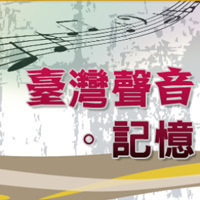 台湾声音记忆