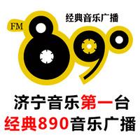 济宁经典890音乐广播