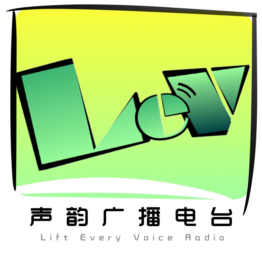 声韵广播电台