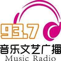 品味937天水音乐文艺广播
