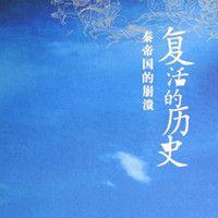 复活的历史-秦帝国的崩溃