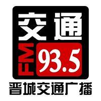 晋城交通广播
