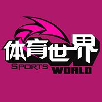 体育世界(粤语)