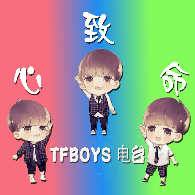 心致命-TFBOYS
