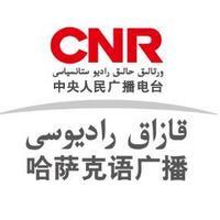 CNR哈语广播