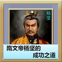 隋文帝杨坚的成功之道【全集】
