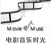 电影音乐时光