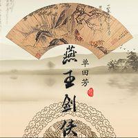 单田芳:燕王剑侠
