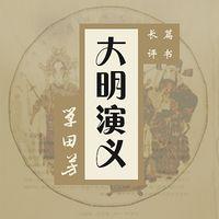 单田芳:大明演义