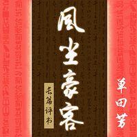 单田芳:风尘豪客(又名:绿牡丹)【高清】