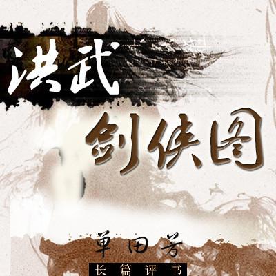 单田芳:洪武剑侠图