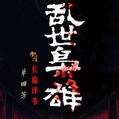 单田芳:乱世枭雄