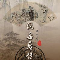 单田芳:说岳后传(又名:铁伞怪侠)