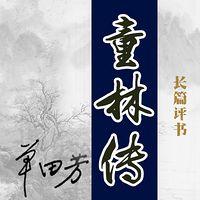单田芳:童林传