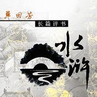 单田芳:水浒传