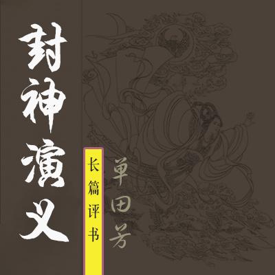 单田芳:封神演义