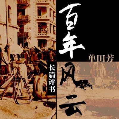 单田芳:百年风云