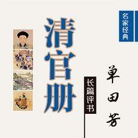 单田芳:清官册
