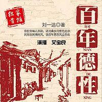 百年德性【刘一达京味小说系列】